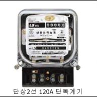 LS 기계식 전력량계