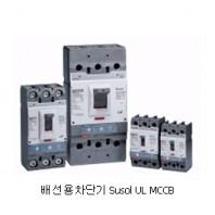 [산업용] Susol UL MCCB