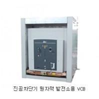 원자력 발전소용 VCB
